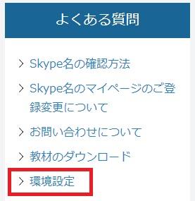 Skypeの設定方法-20190719